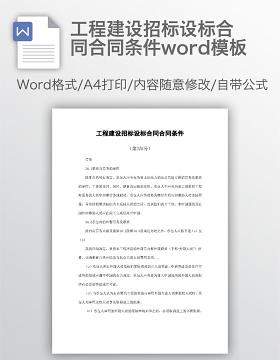 工程建设招标设标合同合同条件word模板