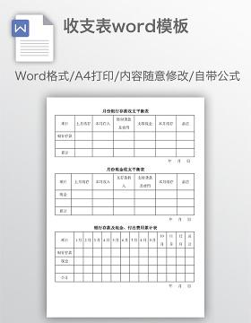 收支表word模板