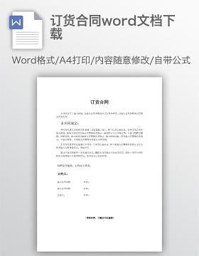 订货合同word文档下载