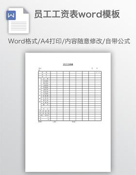 员工工资表word模板