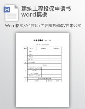 建筑工程投保申请书word模板