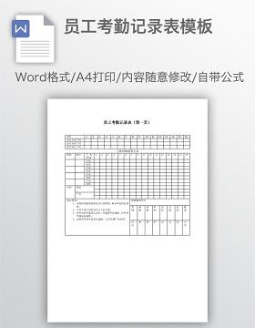 员工考勤记录表模板