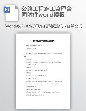 公路工程施工监理合同附件word模板