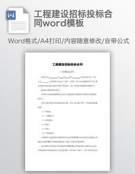 工程建设招标投标合同word模板