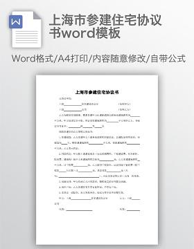上海市参建住宅协议书word模板