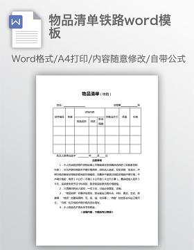 物品清单铁路word模板