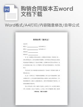 购销合同版本五word文档下载