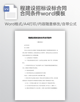 程建设招标设标合同合同条件word模板