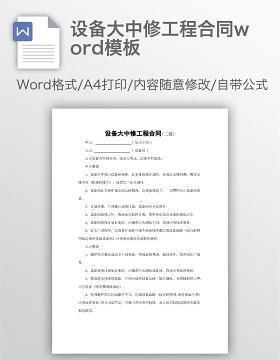 设备大中修工程合同word模板
