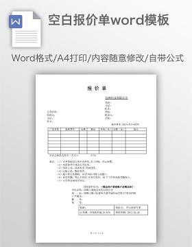 空白报价单word模板