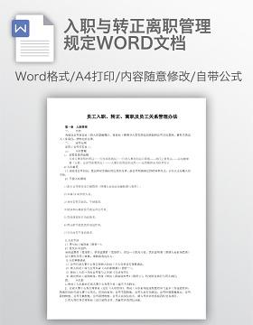入职与转正离职管理规定WORD文档