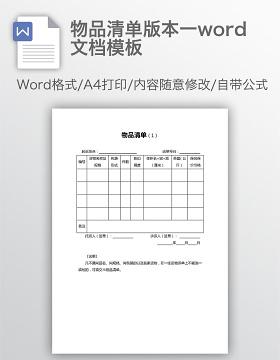 物品清单版本一word文档模板