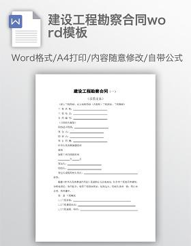 建设工程勘察合同word模板