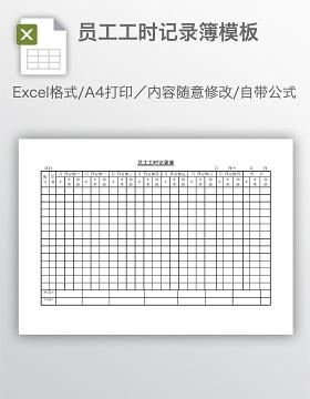 员工工时记录簿模板