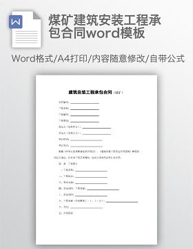 煤矿建筑安装工程承包合同word模板
