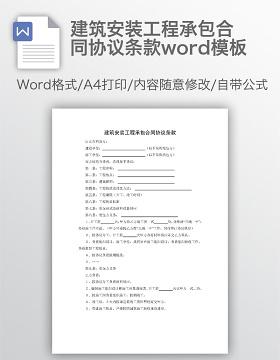 建筑安装工程承包合同协议条款word模板