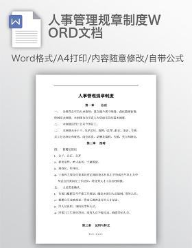 人事管理规章制度WORD文档