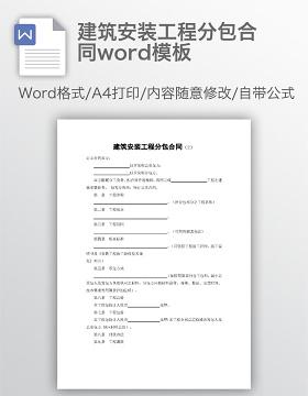 建筑安装工程分包合同word模板