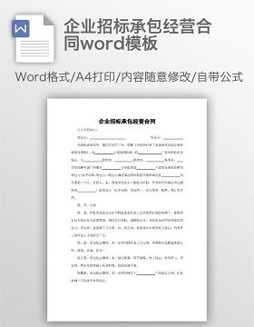 企业招标承包经营合同word模板