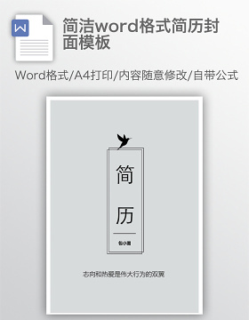 簡潔word格式簡歷封面模板