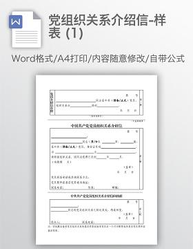 党组织关系介绍信-样表 (1)