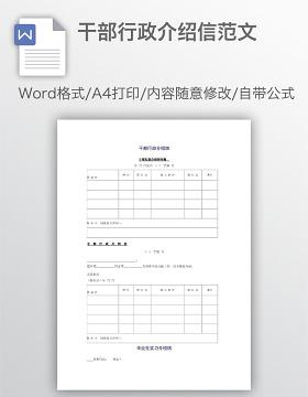 干部行政介绍信范文