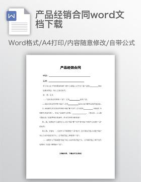 产品经销合同word文档下载