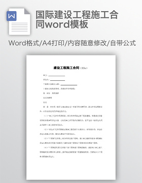 国际建设工程施工合同word模板