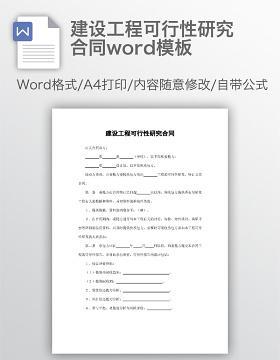 建设工程可行性研究合同word模板
