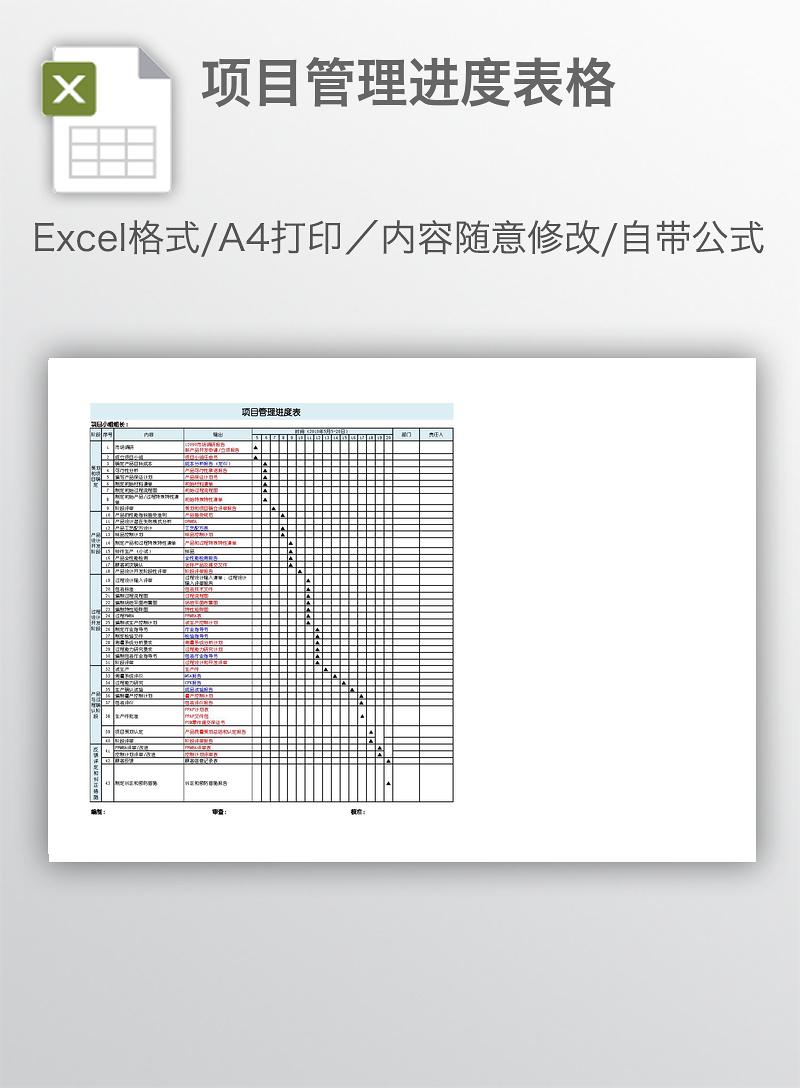 项目管理进度表格