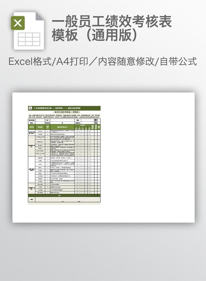 一般员工绩效考核表模板(通用版)