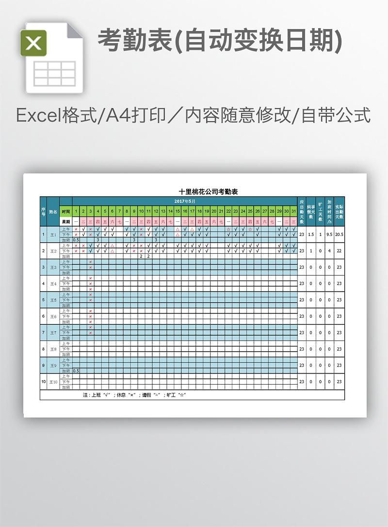 考勤表(自动变换日期)