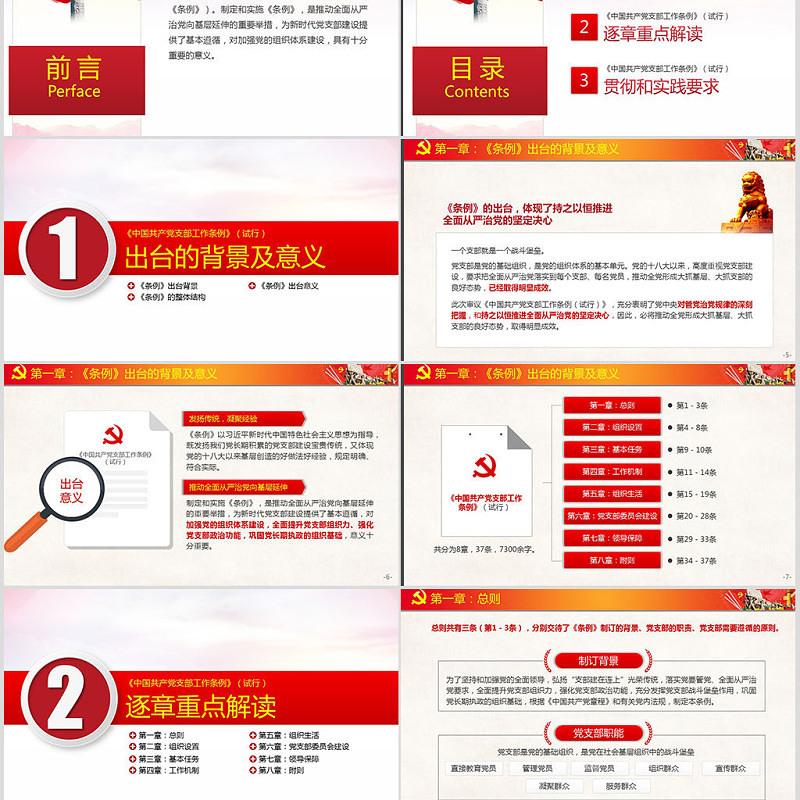 原创2018中国共产党支部工作条例党课PPT-含讲稿