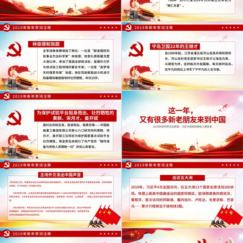 原创2019新年贺词我们都是追梦人党建党课党政PPT模板-含讲稿