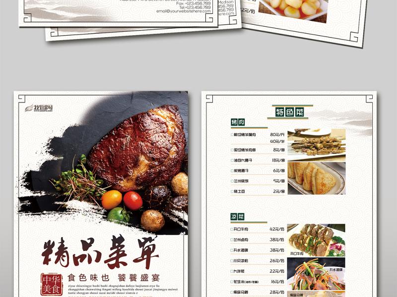 简易中式西餐厅菜单双面宣传单彩页