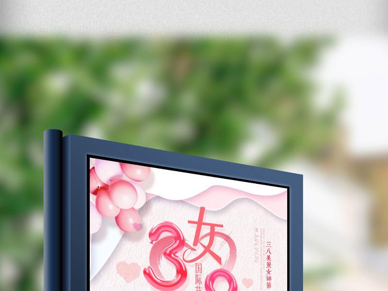 粉色唯美3.8女神节妇女节海报