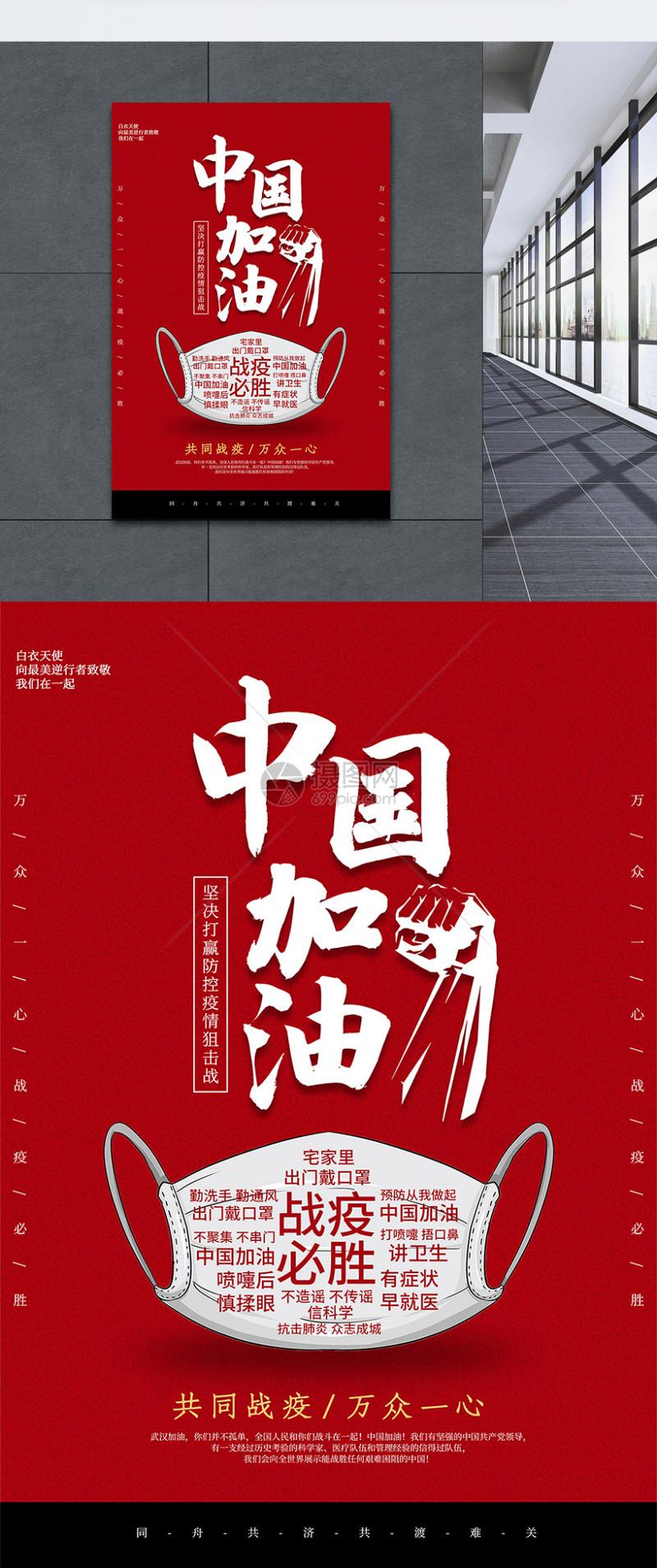 简约红色中国加油抗击疫情海报