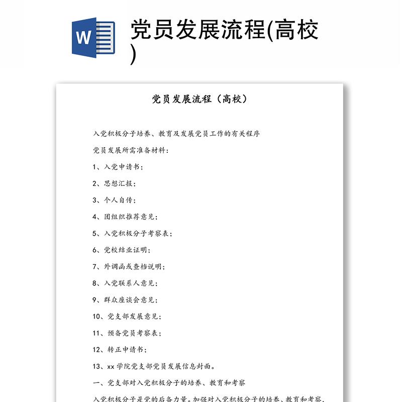预备党员群众意见表_党员发展流程(高校)下载_办图网