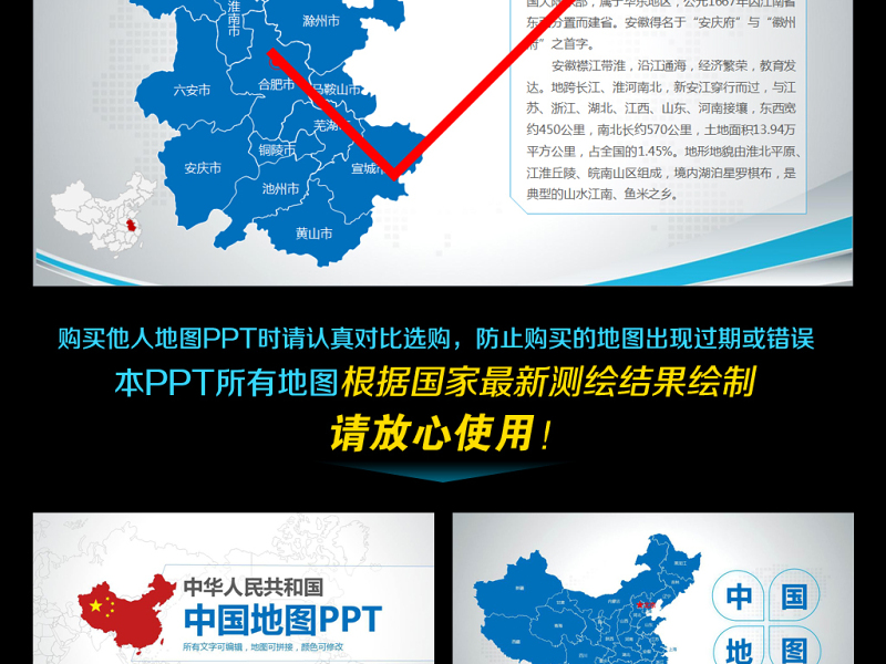 2020原创最新最全蓝色简约可编辑中国政区地图PPT模板
