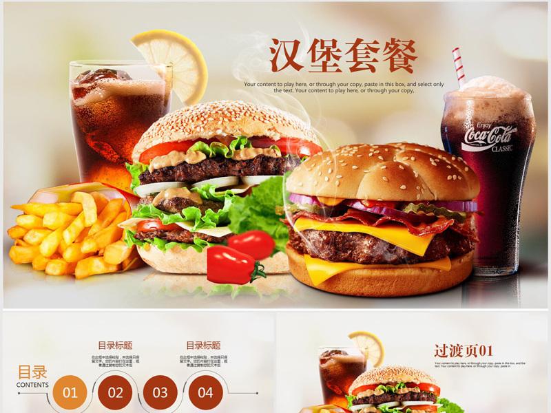 美团网上团购_汉堡包西式快餐汉堡宣传ppt动态模板下载_办图网
